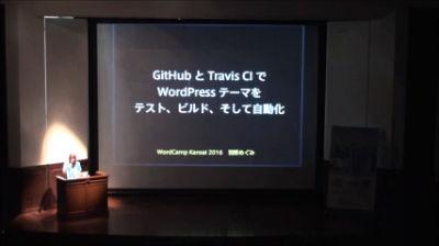 Megumi Hano: GitHub と Travis CI で WordPress テーマをテスト、ビルド、そして自動化