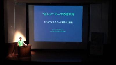 """Shinichi Nishikawa: """"正しい""""テーマの作り方 これができたらテーマ作りの上級者"""