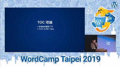 Alfred Kang: 五點半關門放狗?! WordPress 專案管理如何有效而且率 / Project Management for WordPress Projects
