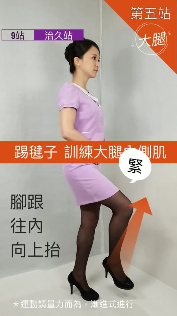 【第五站】 踢毽子 訓練大腿內側肌