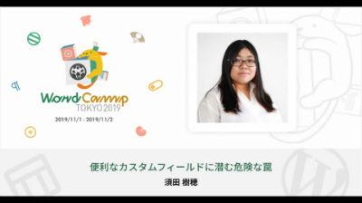 Mikiho Suda: 便利なカスタムフィールドに潜む危険な罠