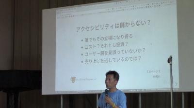 Hiroki Saiki: 明日からできる自作テーマ・受託プロジェクトのアクセシビリティ入門2018