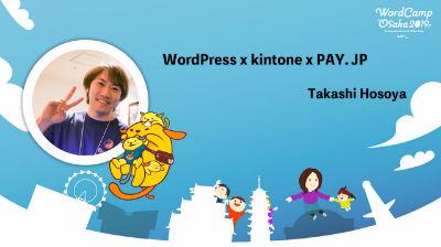 Takashi Hosoya: WordPressとkintoneを連携することで、毎年3,000件以上ある申込み業務を効率化した仕組みのお話