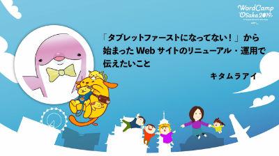 キタムラアイ: 「タブレットファーストになってない!」から始まったWebサイトのリニューアル・運用で伝えたいこと