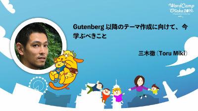 三木徹 (Toru Miki): Gutenberg 以降のテーマ作成に向けて、今学ぶべきこと