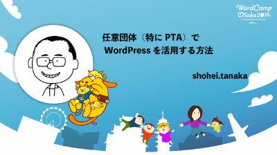 shohei.tanaka: 任意団体(特にPTA)で WordPress を活用する方法