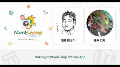 Ryunosuke Shindo, Hitomi Tsuboi: Making of WordCamp Official App