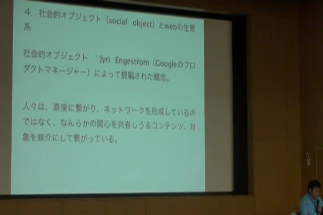 Naoki Ueno (Professor, Tokyo City University): Social Media Network