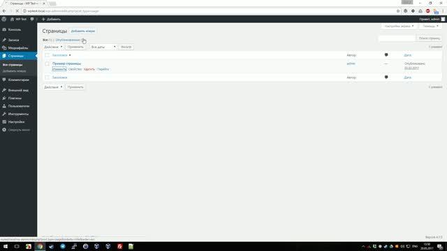 denisco: Как узнать ID записи, страницы, рубрики, метки или пользователя в WordPress