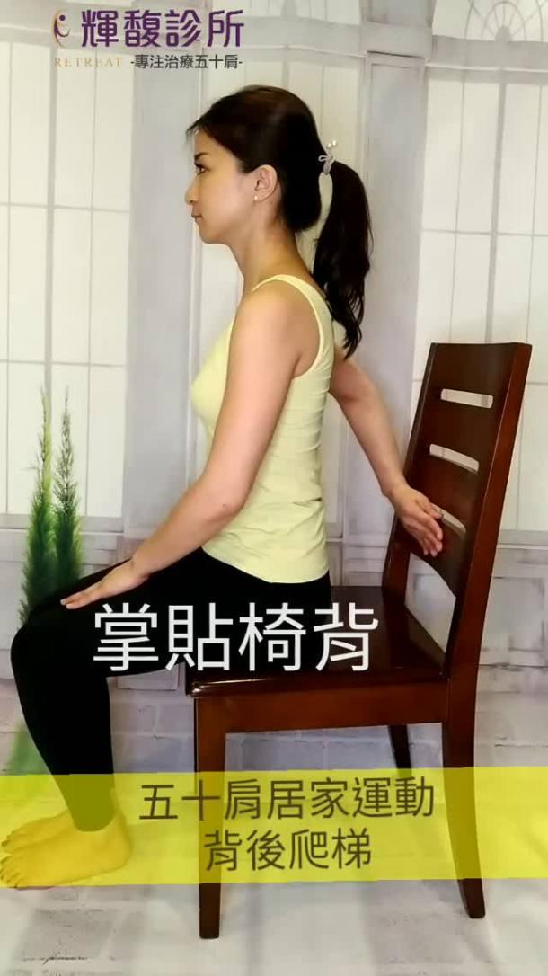 五十肩居家運動:背後爬梯