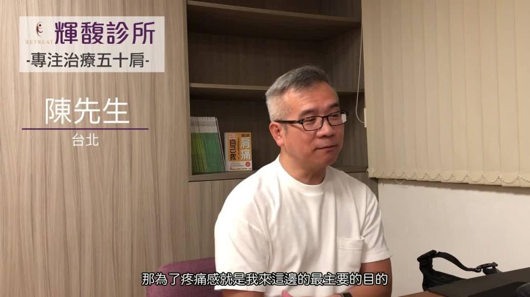 70 台北陳先生 會提早解除很多的痛苦