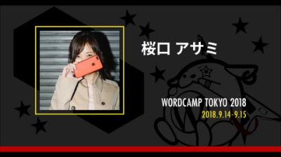 Asami Sakuraguchi: オウンドメディアをより効果的に運営するポイント