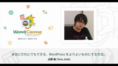 Toro_Unit (Hiroshi Urabe): 本当にだれにでもできる、WordPress をよりよいものにする方法。