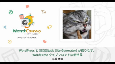 Takeshi Eto: WordPress と SSG(Static Site Generator) が織りなす、WordPress ウェブフロントの新世界