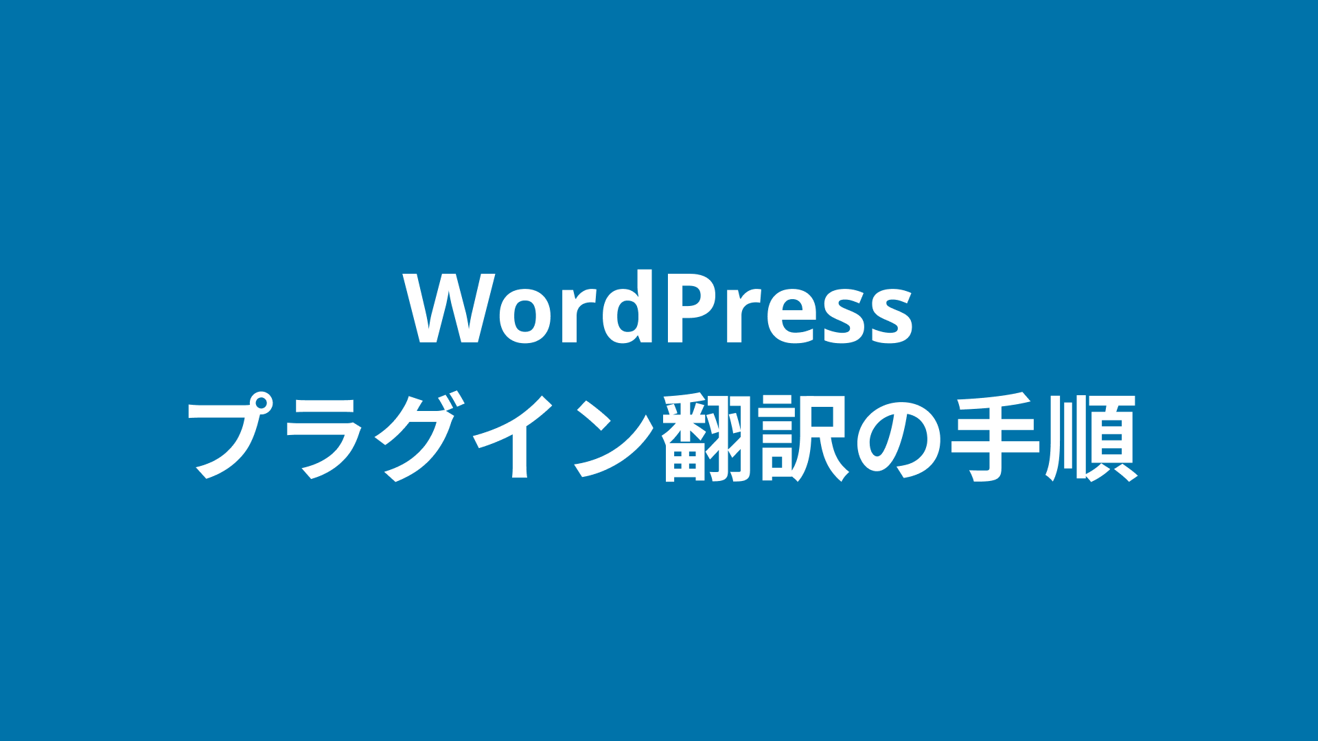 Naoko Takano: WordPress プラグイン翻訳の手順 (日本語)