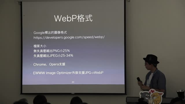 WilliamTai: WordPress Optimize - A Love-hate Relationship / 1秒鐘的奮戰:WordPress 網站優化的愛恨情仇