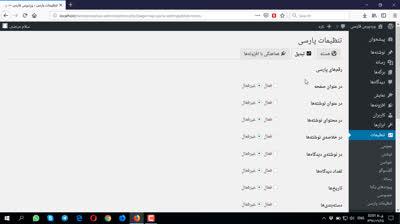 Morteza Geransayeh: Add Persian Calendar and Date to WordPress – Intro