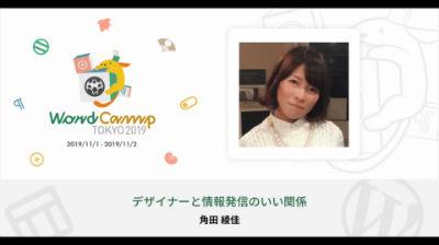 Ayaka Sumida: デザイナーと情報発信のいい関係