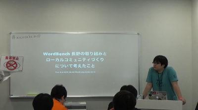 Hiroshi Urabe: WordBench 長野の取り組みと、コミュニティづくりについて考えたこと。