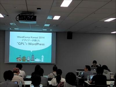 WordCamp Kansai 2014デザイナーが感じたGPLライセンスとWordPress