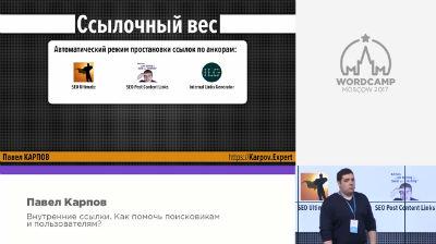 Павел Карпов: Внутренние ссылки. Как помочь поисковикам и пользователям?
