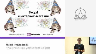 Миша Рудрастых: Интернет-магазин на WooCommerce за 5 часов