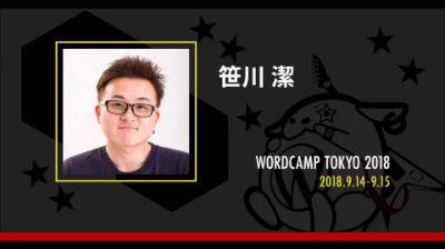 Kiyoshi Sasagawa: 誰でもChallengeできる! WordPressにおけるUI/UXのヒント