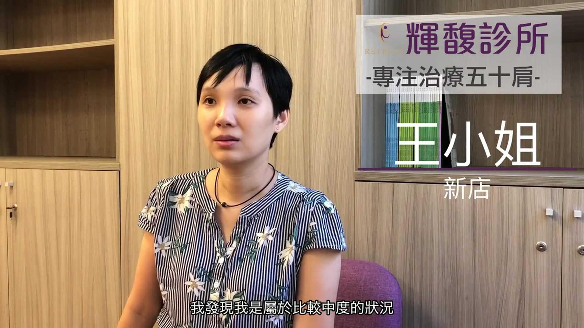 24 新店 王小姐 跟華佗許願我希望可以遇到可以治療五十肩的醫師
