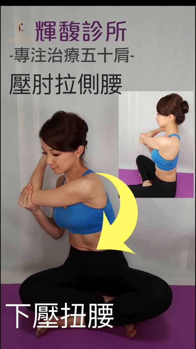 腰背放鬆法:壓肘拉側背