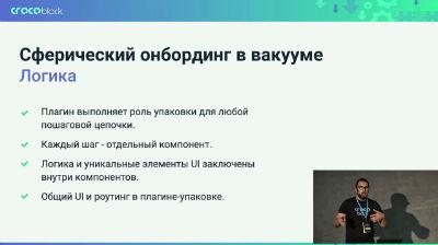 Andrey Shevchenko: Анатомия онбординга. Как помочь клиенту быстро и безболезненно установить ваш WP продукт?