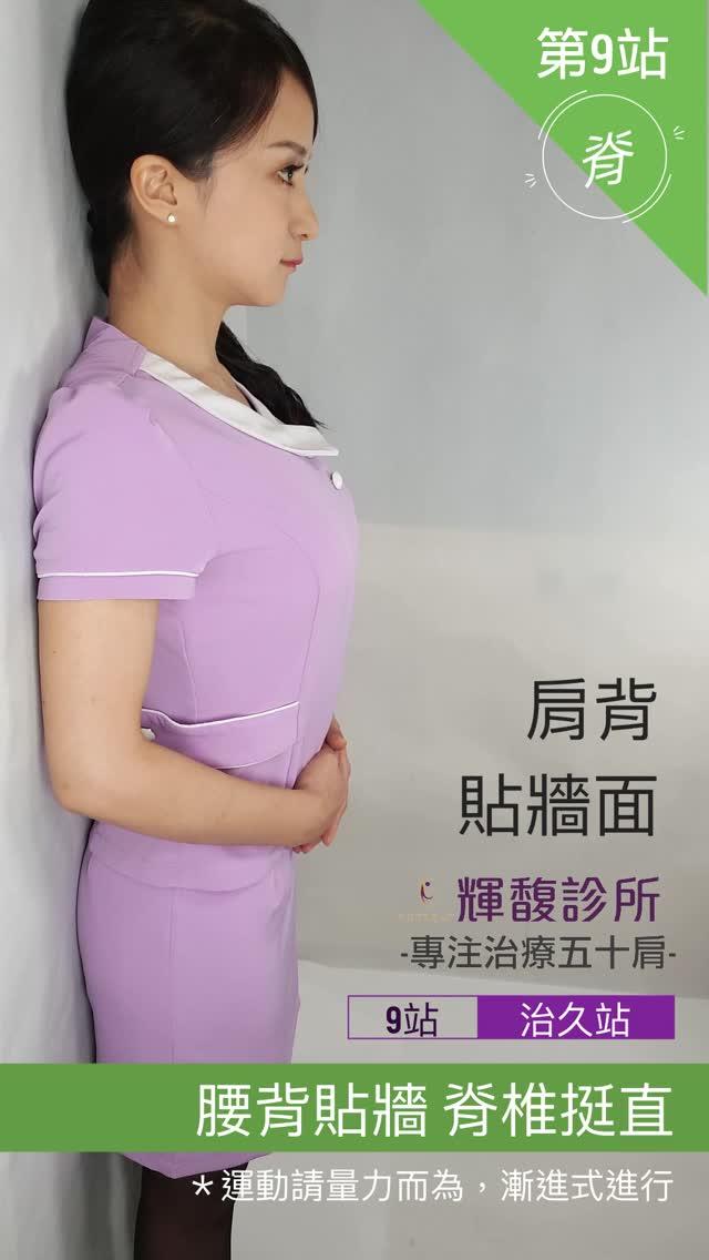 【第九站】腰背貼牆 脊椎挺直
