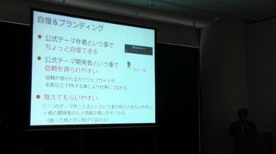 Hidekazu Ishikawa: WordPress公式ディレクトリにテーマを登録しよう- 公式テーマ登録におけるマネタイズの考察 –