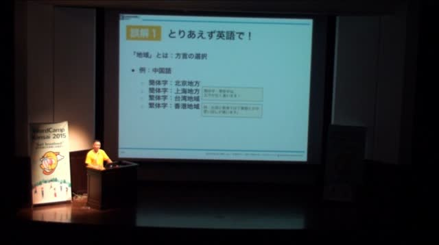 Katz Ueno: Must-Knows When you Make Multilingual Websites with WordPress