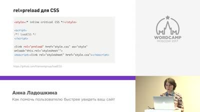 Anna Ladoshkina: Как помочь пользователю быстрее увидеть ваш сайт