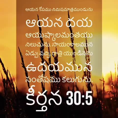 Holy Bible Verses Mp4 May 25 2019 Telugu Christian Gateway