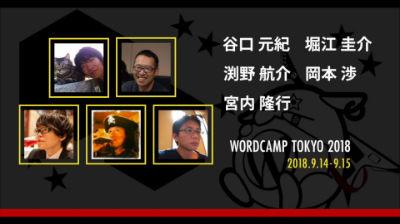 Keisuke Horie, Kosuke Fuchino, Genki Taniguchi, Wataru Okamoto, Takayuki Miyauchi: サーバー各社が勢揃い!ホスティングの立場からの WordPress への貢献と協力