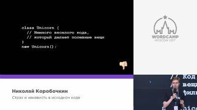 Николай Коробочкин: Страх и ненависть в исходном коде