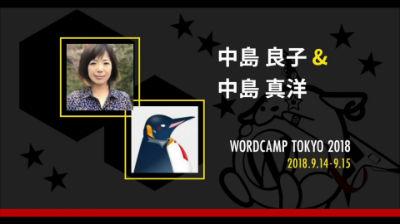 Masahiro Nakashima, Ryoko Nakashima: ページビルダーツールを使った「コードを書かない」サイト制作