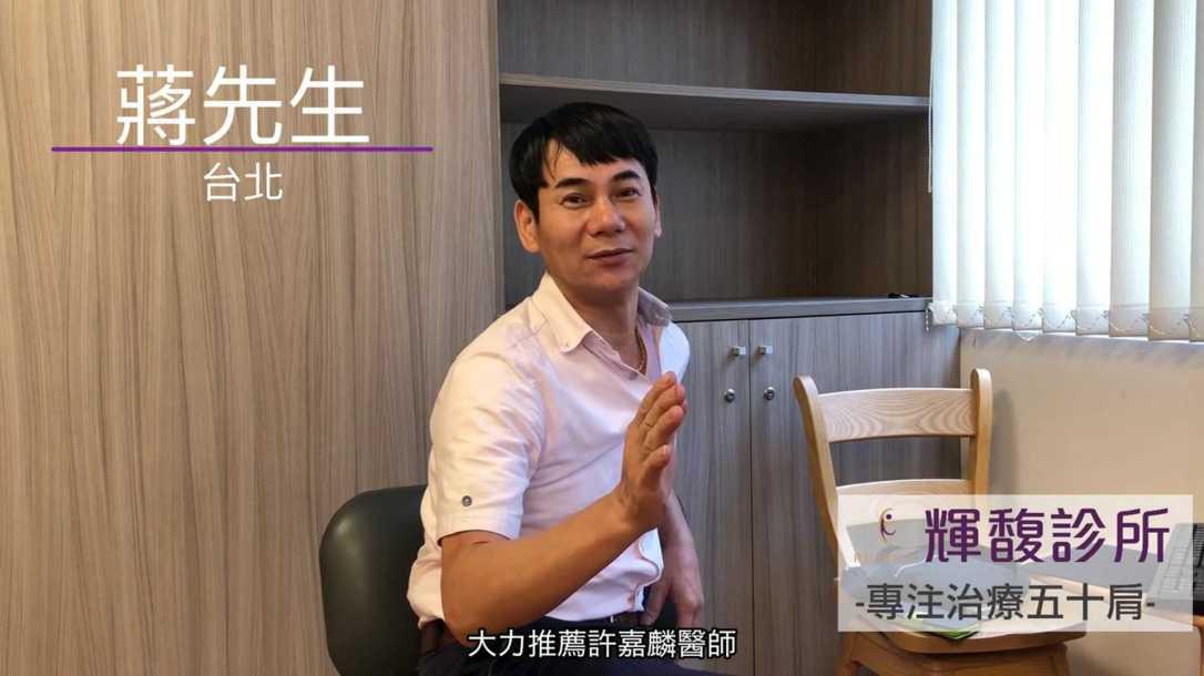 06 台北 蔣先生 相信專業!