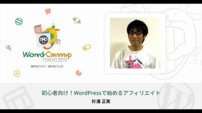 Masami Sugiura: 初心者向け!WordPressで始めるアフィリエイト