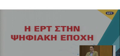 Ιωάννης Βουγιουκλάκης: Η ΕΡΤ στην ψηφιακή εποχή