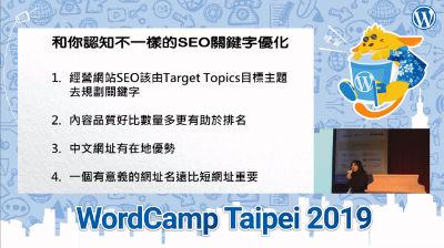 PG Tsai: 如何運用 WordPress 網站經營讓你的關鍵字在網路搜尋無所不在 / Utilizing Keywords to Improving WordPress SEO