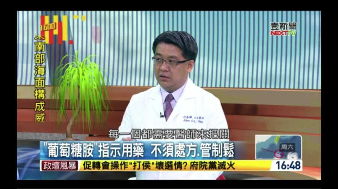 【壹電視】 part5 維骨力健保不給付,還有更好的?
