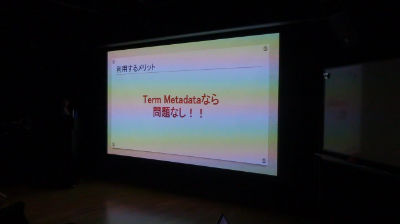 Kasumi Ogawa: これから使おう!Term Metadataの使い方
