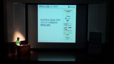 Kenji Kojima: ファーストサーバが考える企業とコミュニティの関わり ~無料テーマのテンプレートキングも公式テーマに挑戦~