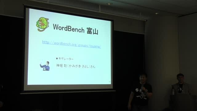 Natsumi Akaike:  WordCamp Tokyo 2014 に参加したら WordBench 山梨を作ってしまったおはなし