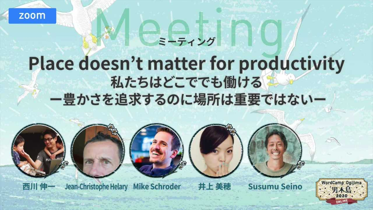 Shinichi Nishikawa, Susumu Seino, Miho Inoue, Mike Schroder, Jean-Christophe Helary: Place doesn't matter for productivity 私たちはどこででも働ける ー豊かさを追求するのに場所は重要ではないー