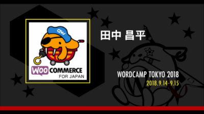 Shohei Tanaka: WordPress で EC サイトを作る実践的な知識と技術【WooCommerce 編】