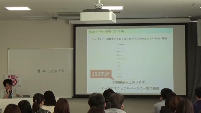 Tetsuya Imamura: コードを書かずに簡単設定が嬉しい!WordPressのカスタマイザー機能を使ったテーマとプラグインでウェブサイト制作の効率化を図ろう