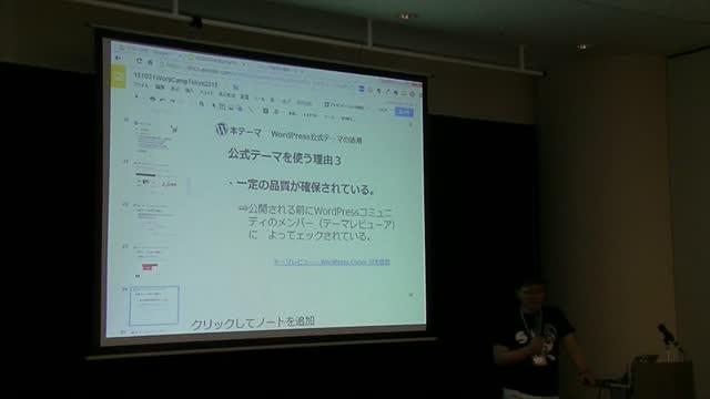 Yoshinori Kobayashi: 愛があれば発信できる!WordPressで作る焼き鳥ポータルサイト~公式テーマ・プラグインと子テーマの活用~